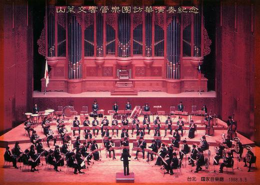 s-taiwan_concert